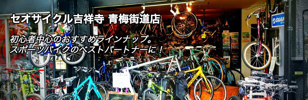 セオサイクル吉祥寺青梅街道店