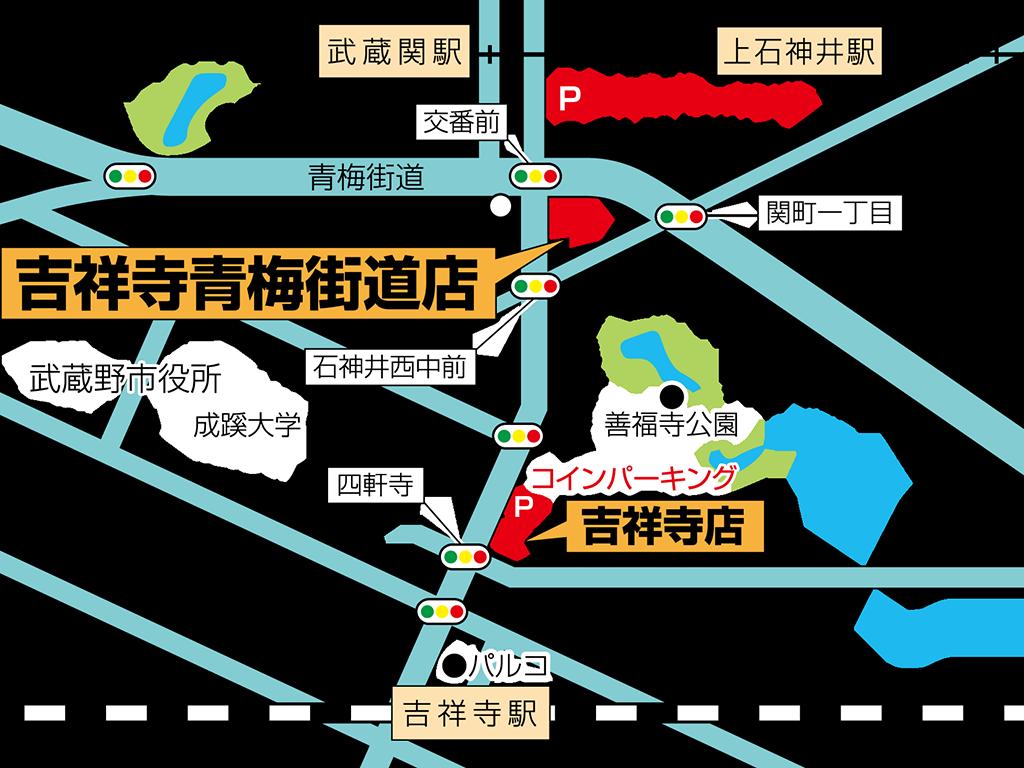 セオサイクル吉祥寺青梅街道店 自転車専門店