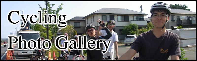 サイクリングフォトギャラリー
