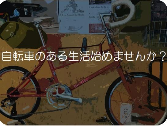 自転車のある生活始めませんか?イメージ